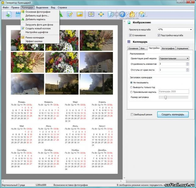 Скачать Генератор Календарей 3.85 (2012 RUS) с vip-file.com Одним файлом.